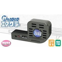 PA0407 [PlayStation2専用(SCPH-70000専用)熱をとるとる エアークーラー]