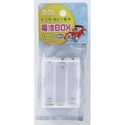 UM-360NH 電池BOX 3×6 [電気関連用品]