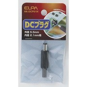 HK-DCP01H DCプラグ [電気関連用品]