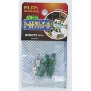 HK-SK01H(G) シールドクリップ 小 グリーン [電気関連用品]