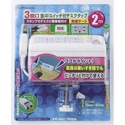 WB-DS32B(W) [集中スイッチ付デスクタップ]