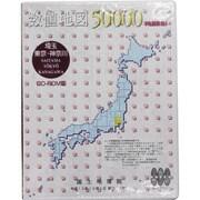 数値地図50000(地図画像)埼玉・東京・神奈川 [Windows]