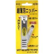 KK2 [超薄刃ニッパー・安全爪切りタイプ]