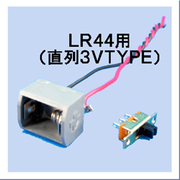 EL-1 [LR44用・3VタイプデンチBOX・スイッチ付き]