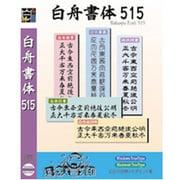 白舟書体515/TrueType Hybrid [Windows/Mac]
