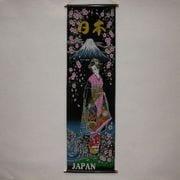 掛け軸 Tapestry [KAKEZIKU Mt.Fuji Princess M 富士姫]