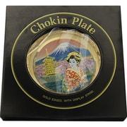 彫金皿 Chokin Plate [サラ200 9inch 金クサラシ 富士ゴジュウ]