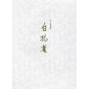 LP3267 便箋 白孔雀 [便箋]