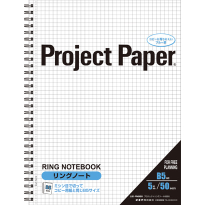 PNB5S プロジェクトリングノート [B5]