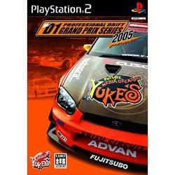 D1グランプリ 2005 [PS2ソフト]