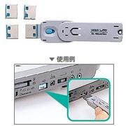 SL-46-BL [USBコネクタ取付けセキュリティ ブルー]