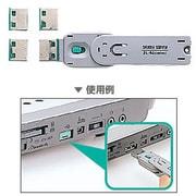 SL-46-G [USBコネクタ取付けセキュリティ グリーン]