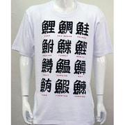 6036-M [大人Tシャツ 寿司文字 M]