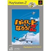 パイロットになろう!2 PlayStation2 the Best [PS2ソフト]