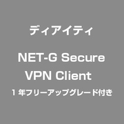 NET-G Secure VPN Client 1年フリーアップグレード付き