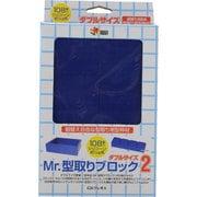 VM005 [Mr.型取りブロック2 <ダブルサイズ> (108個入り)]