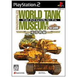 ワールドタンクミュージアムフォーゲーム 東部戦線 [PS2ソフト]