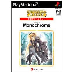 モノクローム (SuperLite 2000 恋愛アドベンチャー) [PS2ソフト]