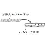 APS-03K [エアコン用空気清浄フィルター(枠付)プリーツ式]
