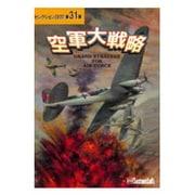 空軍大戦略 セレクション2000 Win [PCソフト]
