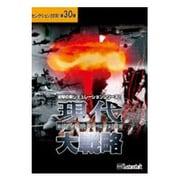 現代大戦略2001-海外派兵への道- セレクション2000 Win [PCソフト]
