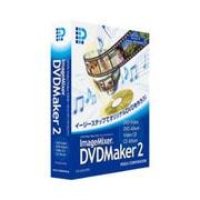 ImageMixer DVDMaker2+テンプレート集 Win