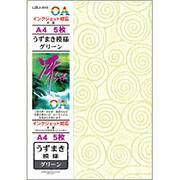 リ686 [OA和紙「冴」ウズマキグリーン A4 5枚]