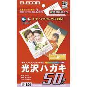EJH-CGH50 [キヤノン 光沢ハガキ 50枚]