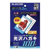 EJH-EGH100 [エプソン 光沢ハガキ 100枚]