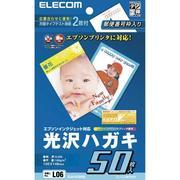 EJH-EGH50 [エプソン 光沢ハガキ 50枚]