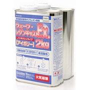 OM152 [レジンキャストEX 2kg アイボリー ノンキシレンタイプ]