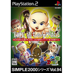 THE 赤ちゃんぴおん COME ON BABY (SIMPLE2000シリーズ Vol.94) [PS2ソフト]