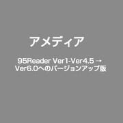 95Reader Ver1-Ver4.5 → Ver6.0へのバージョンアップ版