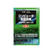 CD-コンピュータ用語辞典 第4版 英和・和英/用例・文例 [Windows]
