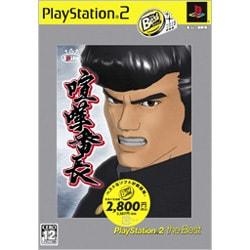 喧嘩番長 PlayStation2 the Best [PS2ソフト]