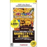 ことばのパズル もじぴったん大辞典 PSP the Best [PSPソフト]