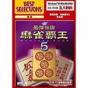 BEST SELECTIONS 最強伝説 麻雀覇王5 完全版 Win