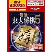 BEST SELECTIONS 最強 東大将棋5 完全版 Win