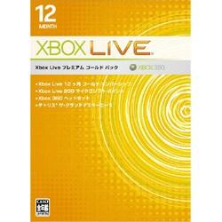 Xbox Live プレミアムゴールドパック