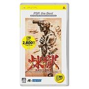 煉獄 PSP the BEST [PSPソフト]