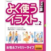 素材一番 よく使うイラスト Vol.2 女性&ファミリーライフ [Windows/Mac]
