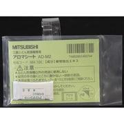 AD-M2 [布団乾燥機関連用品 交換用アロマシート]