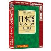日本語大シソーラス-類語検索大辞典- [Windows/Mac]