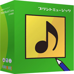 PrintMusic!2004 価格改定 日本語版 Win