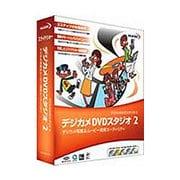 デジカメDVDスタジオ2 アカデミック版 Win