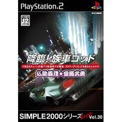 降臨!族車ゴッド 仏恥義理★愛羅武勇 (SIMPLE2000シリーズ Ultimate Vol.30) [PS2ソフト]