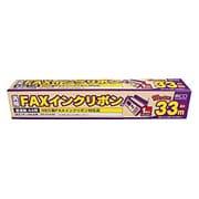 FXC33N-1 [FAX用インクリボン NECスピークス汎用(1本入) 33m]