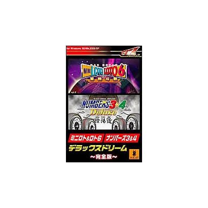ミニロト&ロト6 ナンバーズ3&4 デラックスドリーム ~完全版~ Win