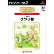 ようこそ ひつじ村 SuperLite 2000 シミュレーション [PS2ソフト]