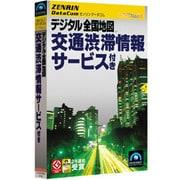 ゼンリンデータコム デジタル全国地図 交通渋滞情報サービス付き [Windows]